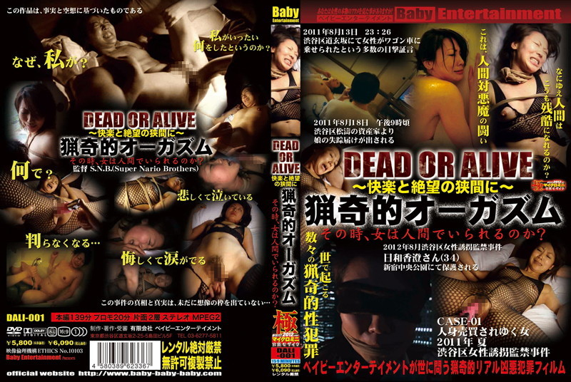 DALI-001 At that time, a bizarre orgasm, what is the human stomach woman in the interstice of pleasure and despair DEAD OR ALIVE?Kasumi Hiyori confinement kidnapping incident Shibuya summer 2011 women...