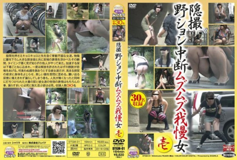 DTGM-01 Komoto pind müokõrgendamine sügelus kannatlikkust naine Voyeur Scat 2011 164 minutit Scat tualeti