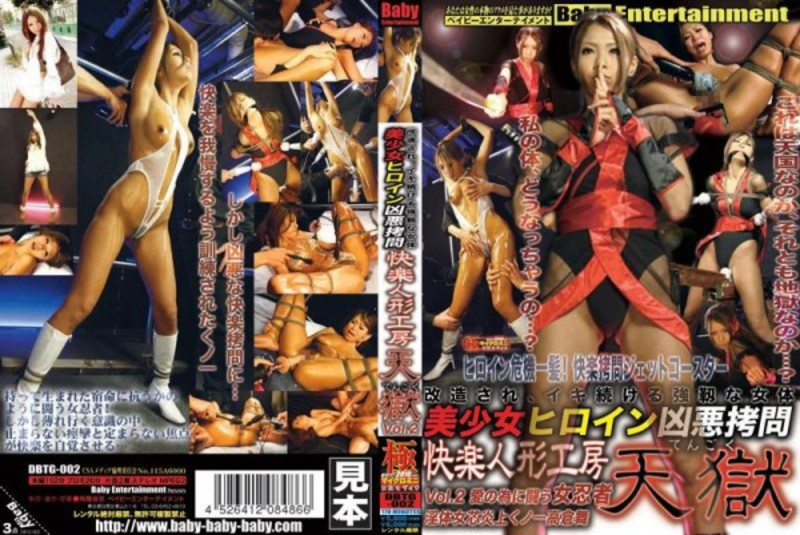 DBTG-002 Hell Vol.2 Heaven Doll Workshop Pleasure Heinous Torture Girl Heroine – Takakura Mai