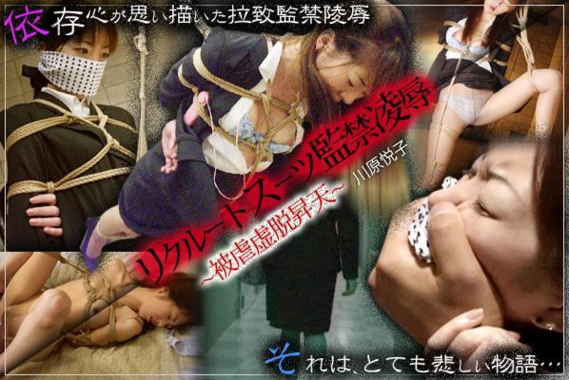 Uncen Sm-miracle-e0068 recruit suit captivity Rape-masochism collapse AscensionEtsuko Kawahara