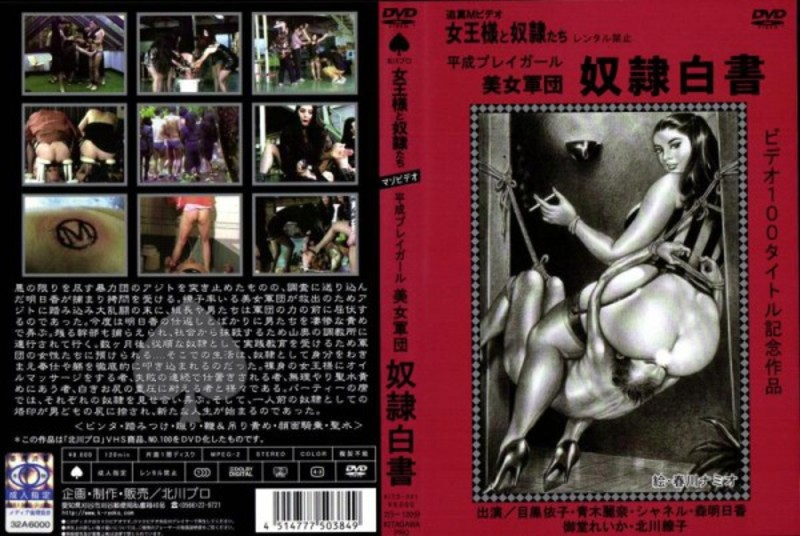 KITD-021 Heisei Playgirl beauty corps slave white paper Lynch Face Slapping (M M) 120 minutes