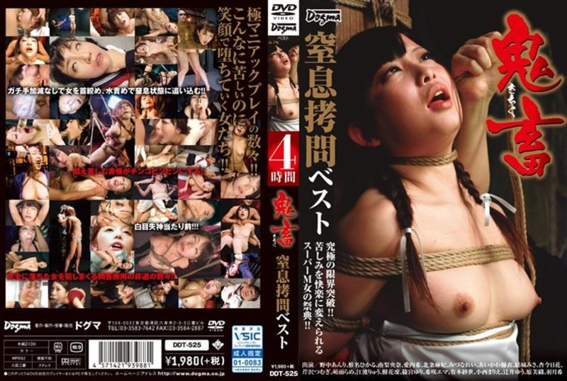 DDT-525 Devil Suffocation Torture Best