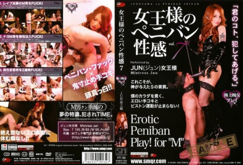 FT-50 Femdom Strap-on Dildo 7 JUN Sexual Feeling Of The Queen