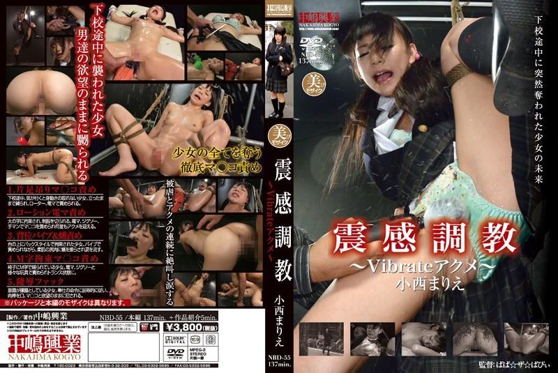 NBD-55 Xingang Torture ~ ~ Vibrate Acme Konishi Marie - Konishi Marie