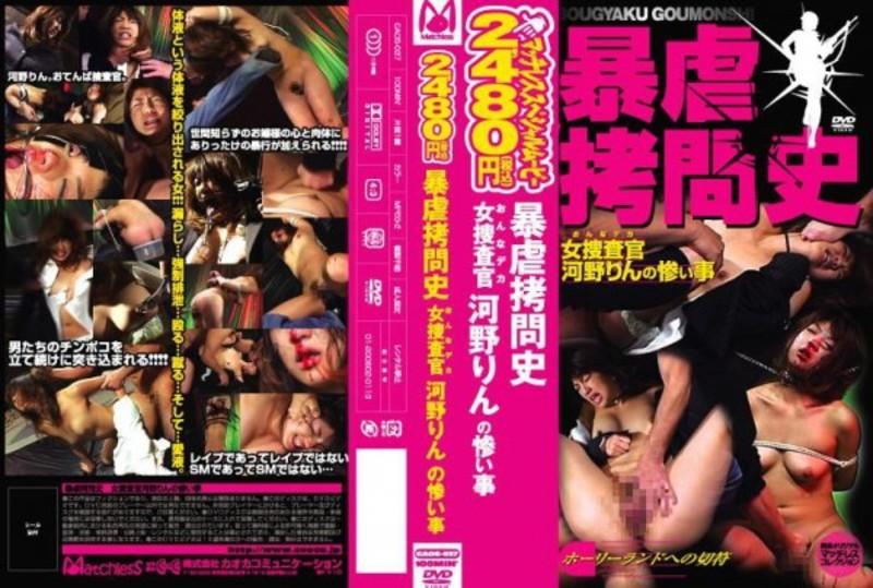 CAOS-037 ისტორია წამების ქალი სასტიკი ტირანი რომ გამომძიებელი (დიდი ქალი) ფოსფორსი Kono - Rin, Kawano Rin