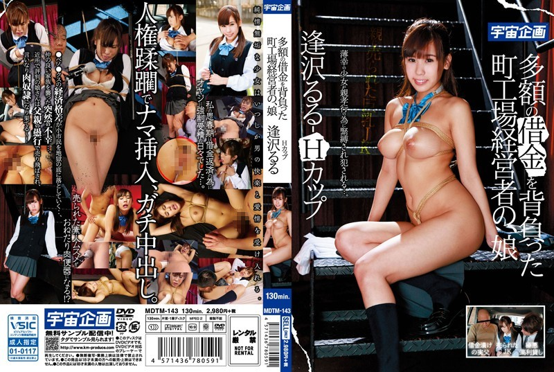 MDTM-143 Of The Town Factory Management Who Was Carrying A Large Amount Of Debt, Daughter Aisawa Ruru H Cup – Aizawa Ruru