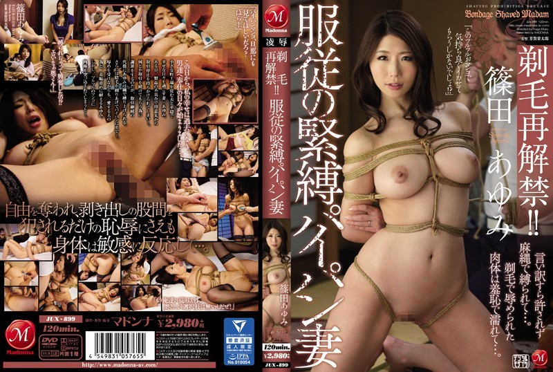 JUX-899 면도를 다시 금지하십시오! ! 속박 된 아내의 시노다 아유미 - 시노다 아유미, 이케다 미와코