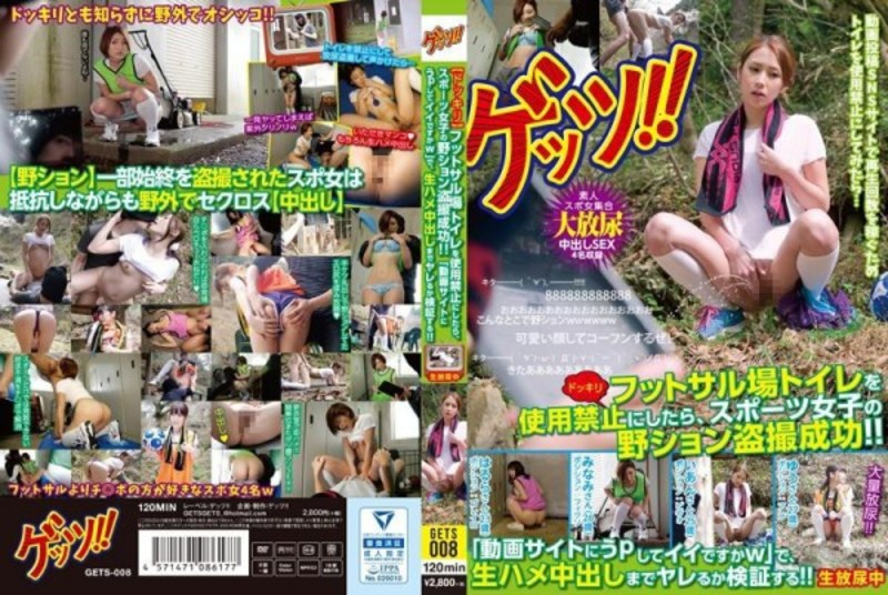 "GETS-008 Shot When You Have To Disable The Futsal Field Toilet, Sports Women Of The Field Tion Voyeur Success! ! ""In Good Is W ""on P Jar  – Shinoda Yuu, Natsuki Minami ,Mori Harura, ..."