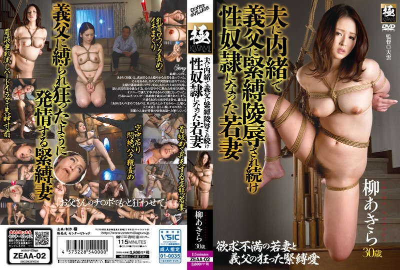 ZEAA-02 Wife Akira Yanagi Became Secret In Being Tied Insult To The Father-in-law Continued Sexual Slavery To Husband – Takagi Akira