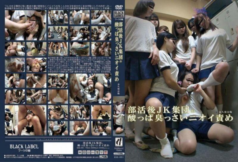 KKK-001 ~ Tsu 냄새가 나는 사람의 냄새가 클럽 JK를 비난했다.