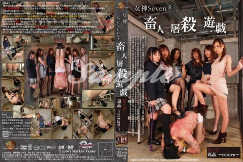 YMVD-01 jumalanna Seven ♀ 畜 人 tapmine mängima Peatükk 1 tagasi tagasisaatmine Scat Raps seotud Yui Oikawa 120 minutit Ayame Enomoto Uniform