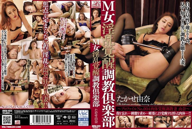 AVSA-023 M ქალი Nasty Awakening Torture Club- ის პროფილი NXYUX Takase - Takase Yuna