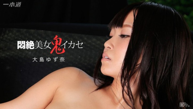 Uncen Yuzuna Oshima1pondo / single road 111915_192 agony beauty demon harnessed Oshima Yuzu奈 Pretty Girl Pretty