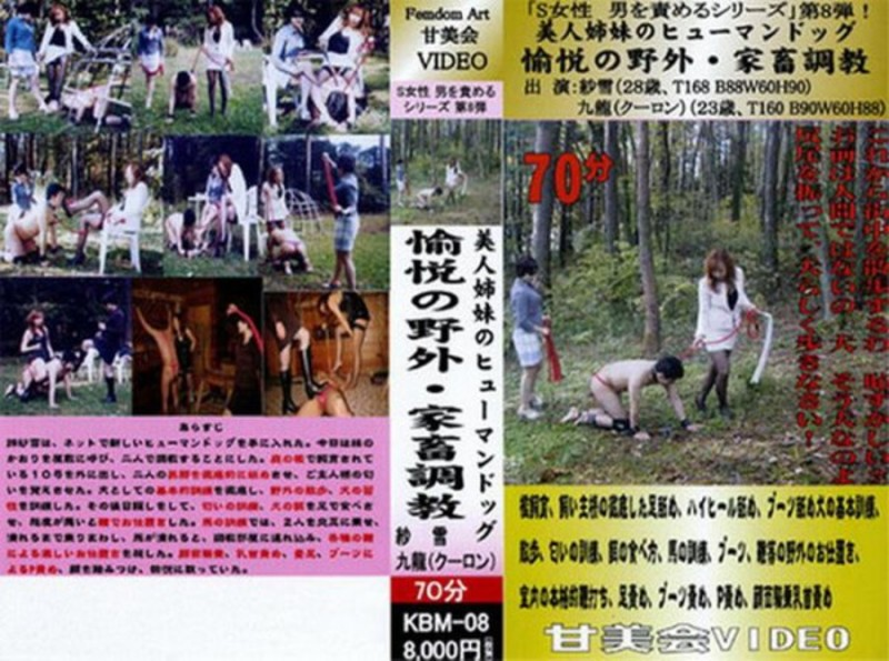 KBMD-08 Love Parade VOL. 2 Actress humiliation, suspension, livestock