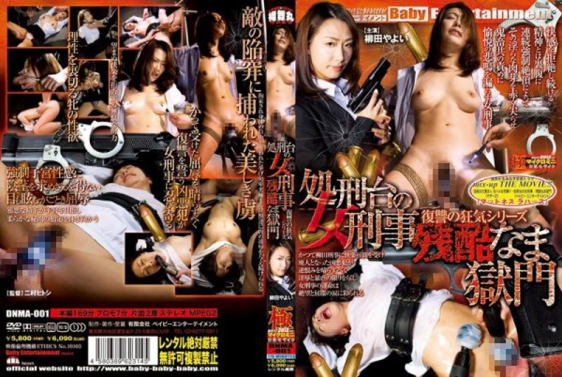 DNMA-001 The Cruel Prison Of A Female Detective Scaffold – Yanagida Yayoi