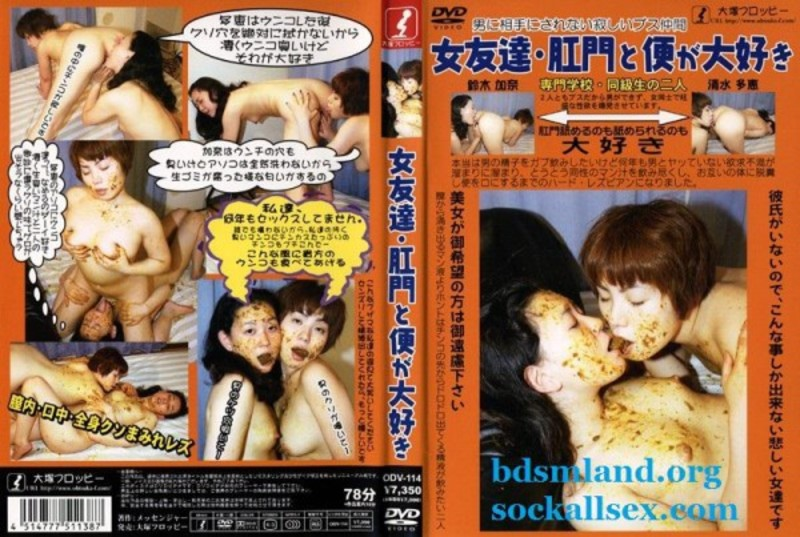 ODV-114 the same surname of love stool odor serious career woman 114 minutes Scat
