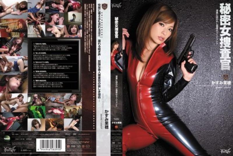 IPTD-XNUM Kaho Kasumi აგენტი Lone ქალი ხაფანგში საიდუმლო Lust ~ გამომძიებელი - Kasumi Kaho