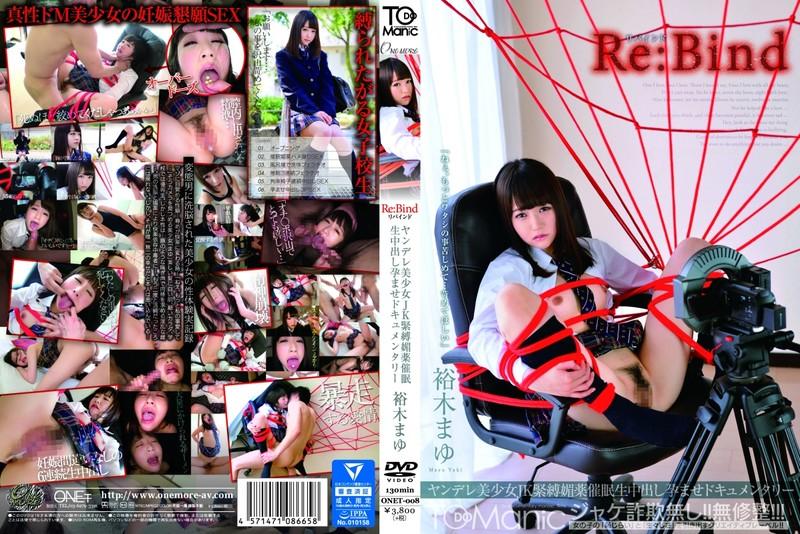 ONET-008 Re: Bind (rebind) Yandere Pretty JK Documentary Was Conceived Out Of Bondage Aphrodisiac Hypnosis Students During Mayu Yuki – Yuuki Mayu