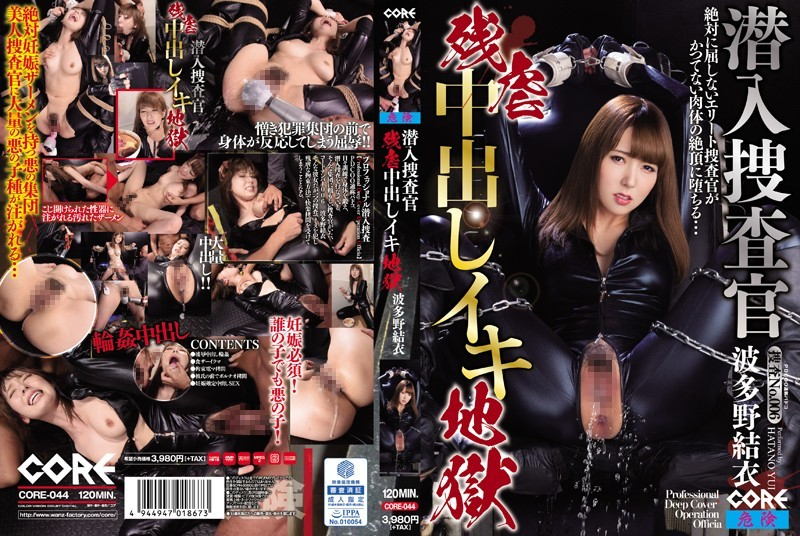 -044 Living Hell Hatano Yui Out Undercover Investigator Brutality In – Hatano Yui