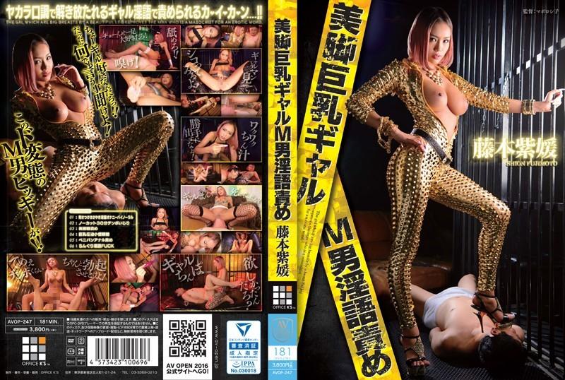 AVOP-247 Legs Busty Gal M Man Dirty Blame Fujimoto Murasakihime - Fujimoto Shien, Natsukawa You