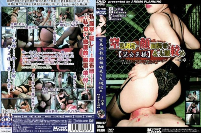 SMCD-107 Tighten The Thigh … Chapter Of Torture & Facesitting Smothering Queen Bookmark
