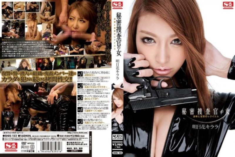 SNIS-152 Flower Killala Tomorrow Requiem Of Revenge And Humiliation Of A Woman Secret Investigator – Asuka Kirara