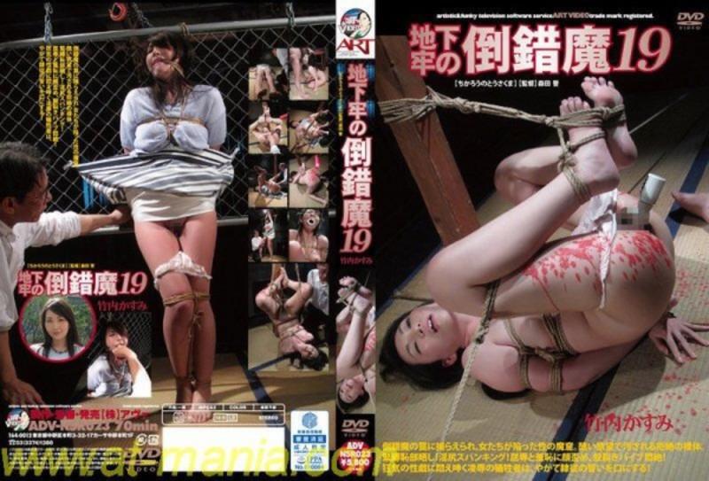 I-ADV-NSR023 emgodini we-perversion magic we-19 Kasumi I-Takeuchi Irama Eboshwe