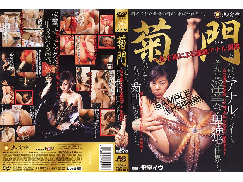 BBCD-004 Anal Torture By Queen ~ ~ Thorough Ass