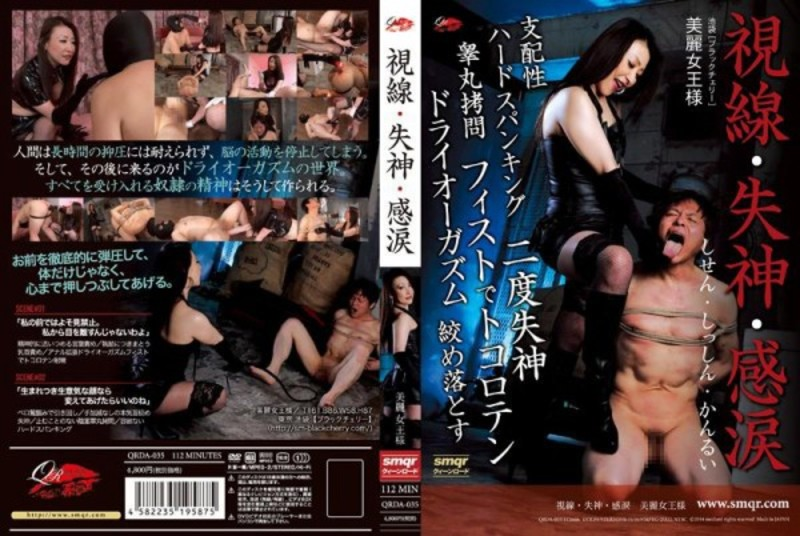 QRDA-035 Gaze Fainting, Tears Of Gratitude Beautiful – Birei Joousama