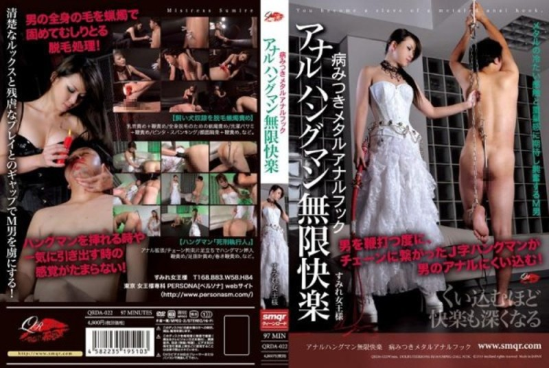 QRDA-022 Anal Hangman Infinite Pleasure Addicted Metal Anal Hook