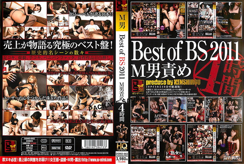 DSMO-002 Blame Man For 4 Hours Best Of  2011 M