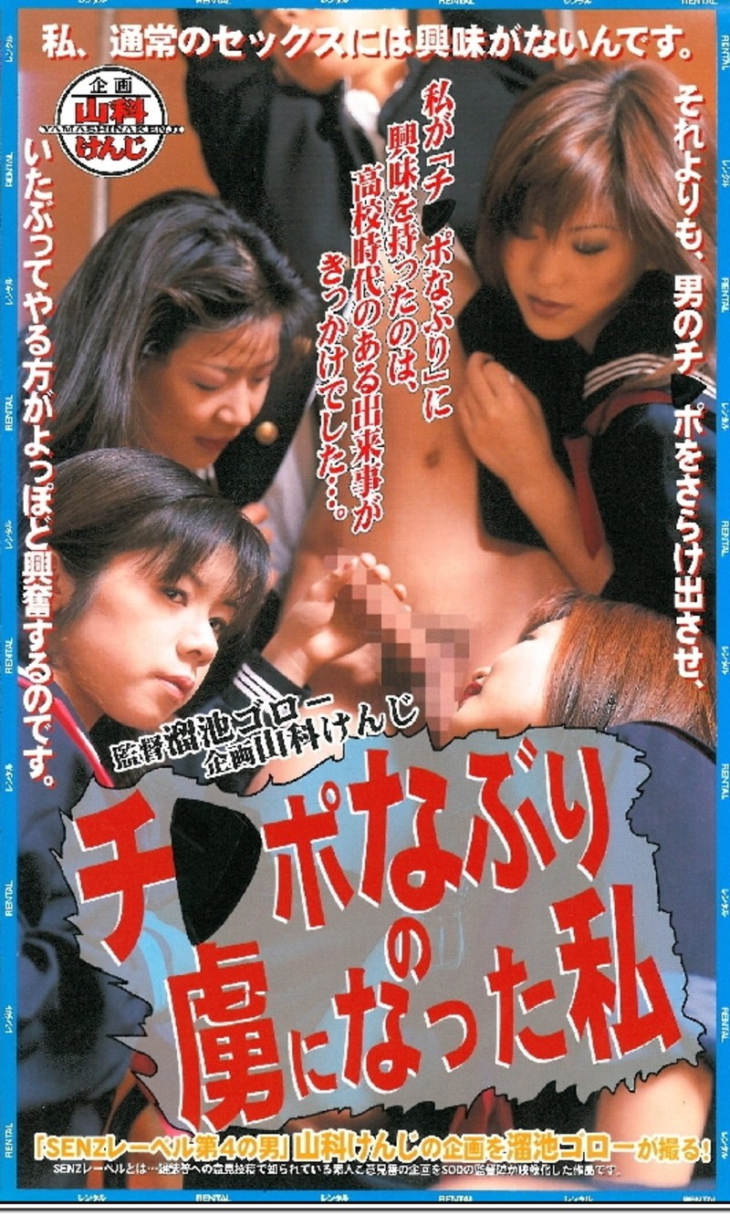 SENZ-015 I Became Obsessed With Bullying Penises CFNMschoolgirls