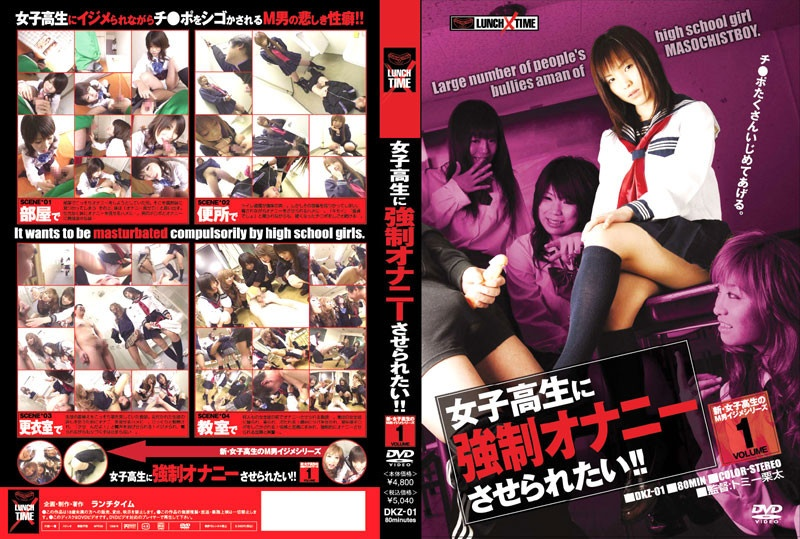 DKZ-001: Bullied And Forced to Jerk Off By Schoolgirls CFNM Ren Hitomi beating spitting humiliation
