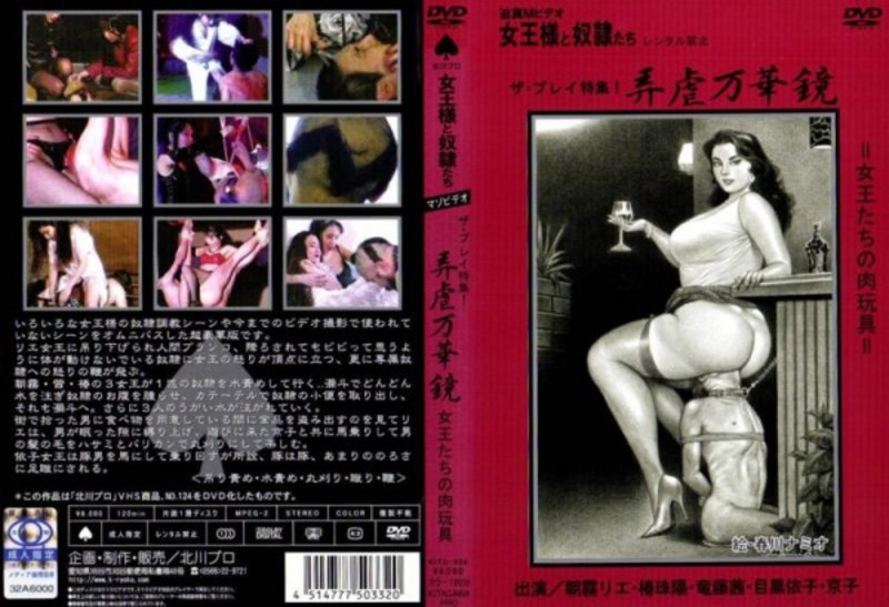 KITD-008 The Devil Wartime Mirror 120 Minutes Totem み つ け (M M) 1.52 GB