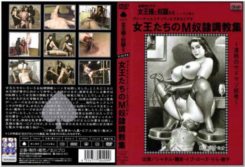 KITD-028 Queen our M slave Torture Collection Queen · M man trampled (M man) 1.52 GB