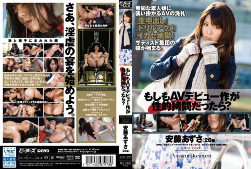 ZEX-295 It Was If AV Debut Sexual Torture? Azusa Ando – Andou Azusa