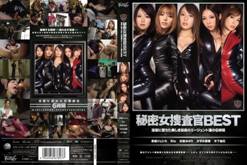 IDBD-409 6 Hours Of Our Beautiful Lone Agent Fell In Hell BEST Female Investigator Secrets – Kinoshita Yuzuka, Kasumi Kaho, Rio, Yuzuki Tina, Hatsune Minori, Kizaki Jessica