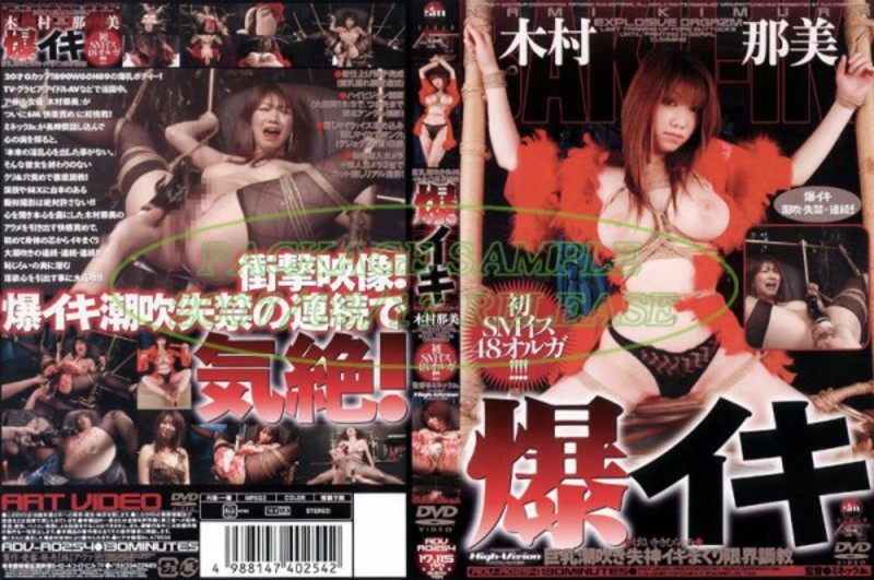 ADV-R0254 Torture Big Tits Squirting Fainting Limit Stet Stet Nami Kimura Explosion