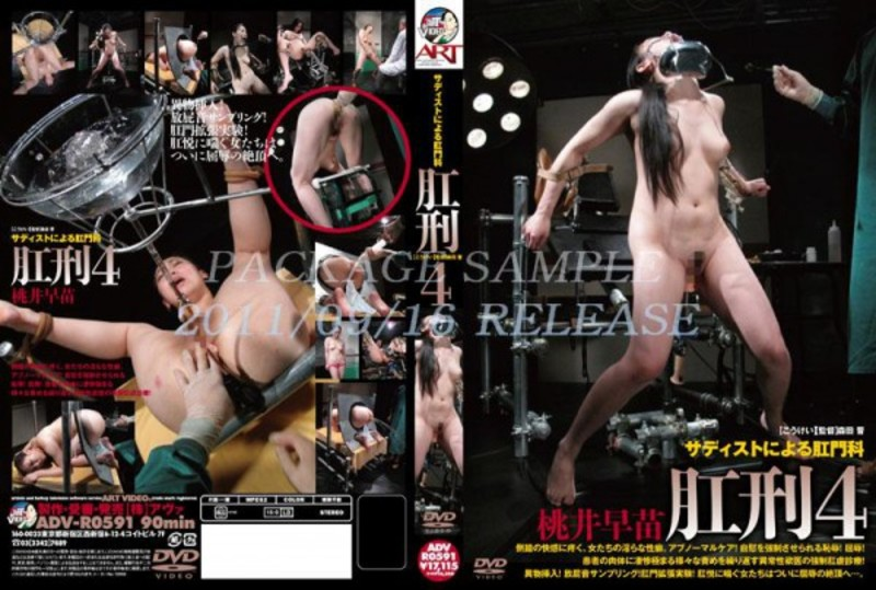ADV-R0591 4 By The Sadistic Proctologist Anal Punishment – Momoi Sanae