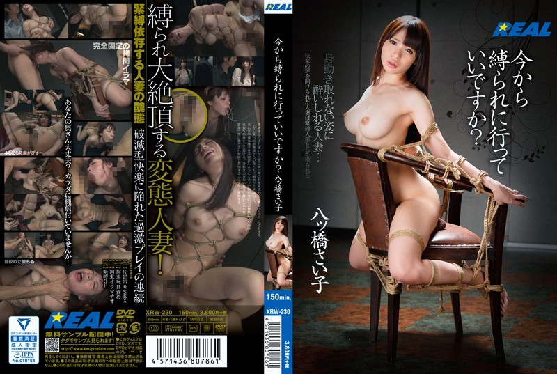 XRW-230 Are You Sure You Want To Go To Be Bound From Now? Hachikkyo Psycho – Yatsuhashi Saiko
