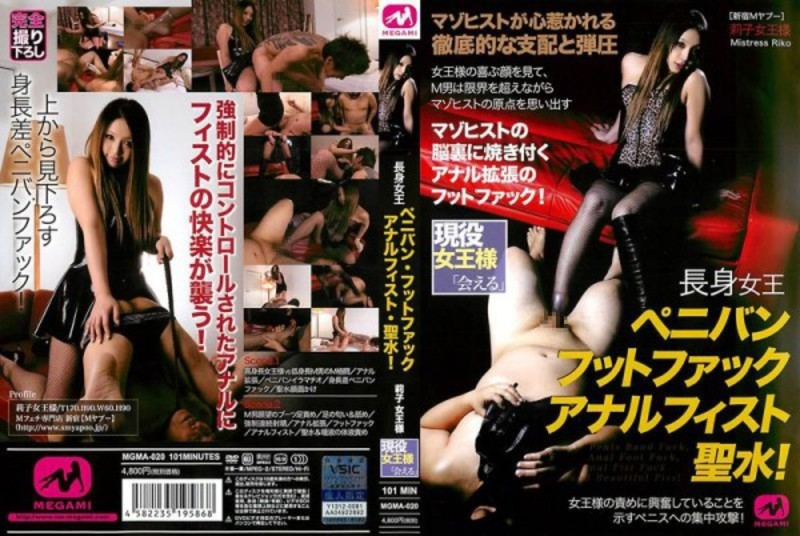 MGMA-020 Tall Queen Strap-on Dildo Foot Fuck Anal Fist Holy Water!