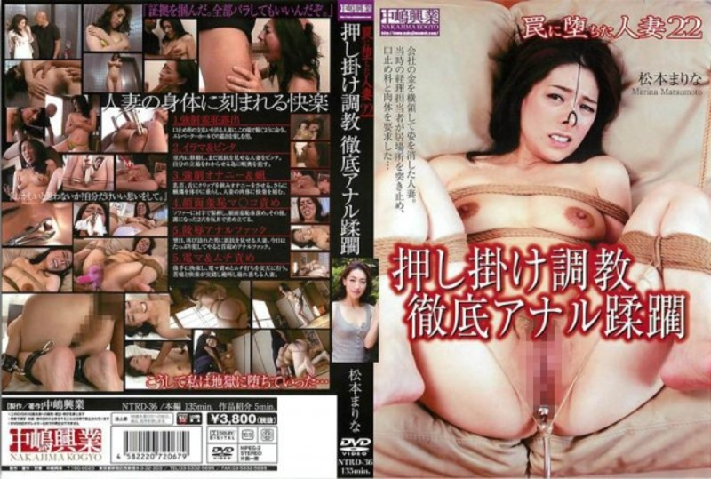 NTRD-36 Married 22 Matsumoto Marina That Fell In Trap – Matsumoto Marina