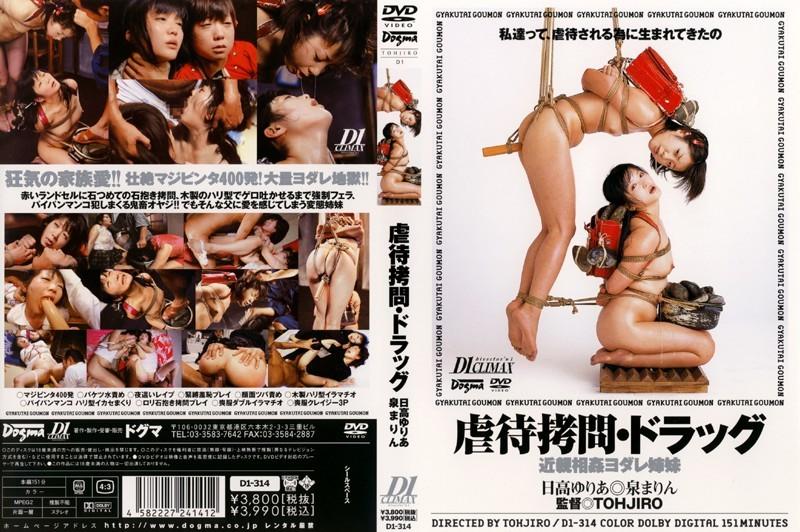 D-1314 Yuria Hidaka Marin Izumi, Træk Misbrug Tortur - Izumi Marin, Hidaka Yuria, Aoyama Hiyori