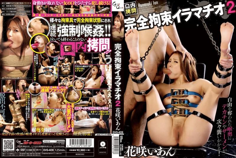 GVG-409 täieliku piiranguga süvendamine 2 Hanasaki Comfort - Hanasaki Ian