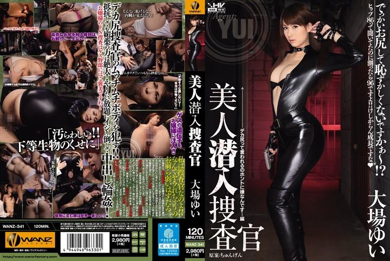 WANZ-341 სილამაზის Undercover გამომძიებელი Yui Oba - Ooba Yui