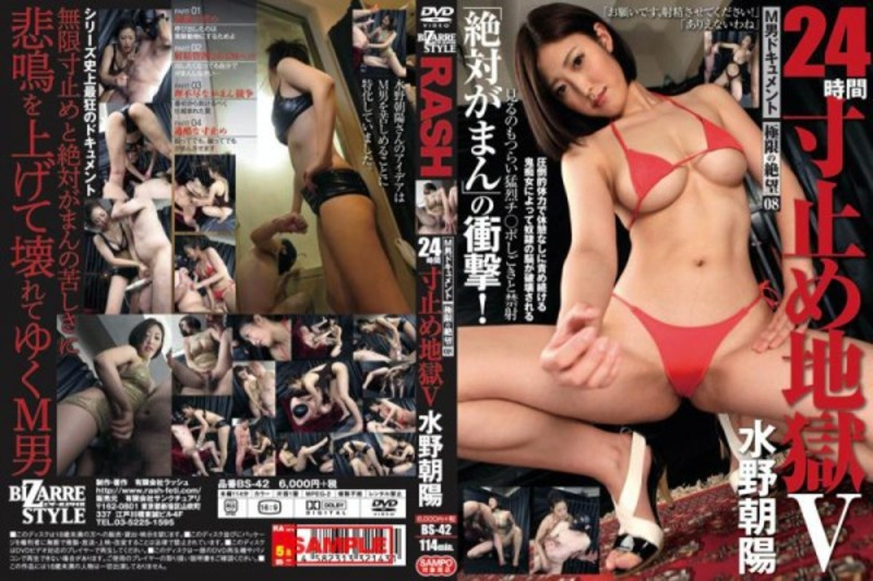 BS-42 M man document extreme despair 08 24-hour stopping hell ... BIZARRE STYLE rush 2.50 GB