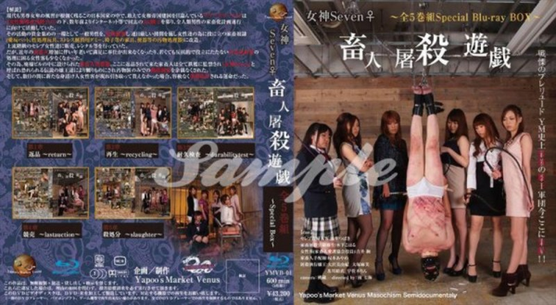 YMVB-01 BD goddess of the goddess of the gods of Sevenkg animal massacre game all 5 group ~ Special … 2014/12/19 2.54 GB