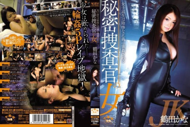 SOE-801 Woman of the private investigator school girls not be raped or justice gruesome Tsuruta – Tsurata Kana