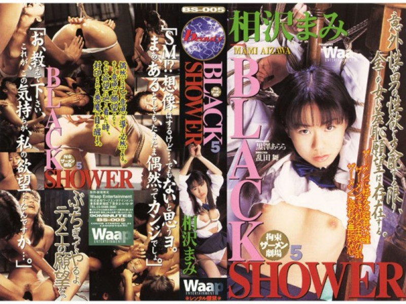 BS005 Mami Aizawa Black shower 5 Black Facial Shower November 14,