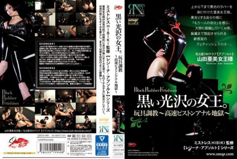QRDD-009 Black Gloss Queen Of.Toy TortureHigh Speed Piston Anal Hell ~  – Yamada Ami